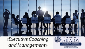 ΕΤΗΣΙO ΠΡΟΓΡΑΜΜΑ «Executive Coaching and Management»