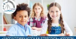 Ετήσιο Επιμορφωτικό Πρόγραμμα με τίτλο: «ΔΙΑΠΟΛΙΤΙΣΜΙΚΗ ΑΓΩΓΗ ΚΑΙ ΕΤΕΡΟΤΗΤΑ / INTERCULTURAL EDUCATION AND ALTERITY»