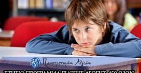 Πανεπιστήμιο Αιγαίου: ΕΤΗΣΙΟ Πρόγραμμα Ειδικής Αγωγής 450 ωρών