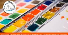 Eννεάμηνο Επιμορφωτικό Πρόγραμμα με τίτλο: «Θεραπεία μέσω τέχνης με έμφαση στα εικαστικά»